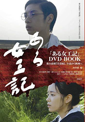 「ある女工記」DVD BOOK:葉山嘉樹『淫売婦』、小説から映画への詳細を見る
