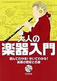 大人の楽器入門 読んでわかる! きいてわかる! 楽器の歴史と名曲 【CD付き】