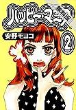 ハッピー・マニア 2巻【期間限定 無料お試し版】 (FEEL COMICS)