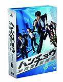 ハンチョウ~神南署安積班~ シリーズ2 DVD-BOX[DVD]