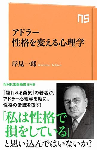アドラー 性格を変える心理学 (NHK出版新書 648)