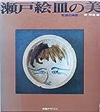 瀬戸絵皿の美―石皿と油皿 (1969年) (教養デラックス)