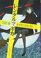レンタルマギカ 魔法使いの妹、再び (角川スニーカー文庫)