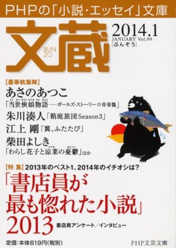 文蔵 2014.1 (PHP文芸文庫)