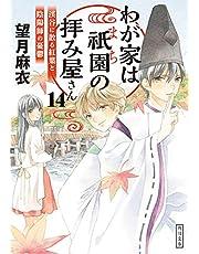 わが家は祇園の拝み屋さん14 渓谷に散る紅葉と陰陽師の憂鬱 (角川文庫)