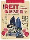 REIT 不動産投資信託 まるわかり! 徹底活用術 2019年版