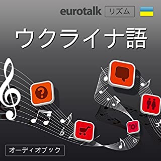 Eurotalk リズム ウクライナ語                   著者:                                                                                                                                 EuroTalk Ltd                               ナレーター:                                                                                                                                 松岡 美奈                      再生時間: 59 分     レビューはまだありません。     総合評価 0.0