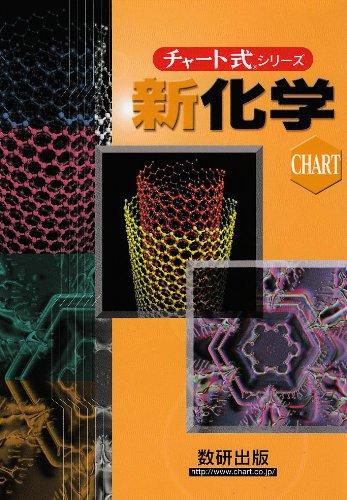 チャート式シリーズ新化学 (チャート式・シリーズ)