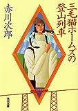 三毛猫ホームズの登山列車 「三毛猫ホームズ」シリーズ (角川文庫)