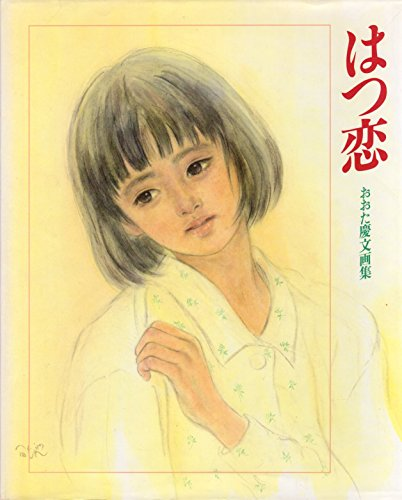 はつ恋―おおた慶文画集