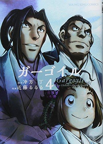 ガーゴイル  4巻 (コミック(YKコミックス))