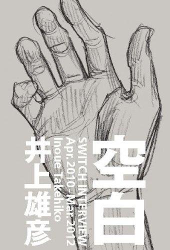 空白 (Switch library)