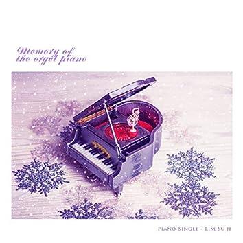 오르골 피아노의 기억