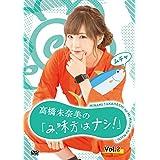 高橋未奈美の「み、味方はナシ!」Vol.2 [DVD]