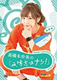 高橋未奈美の「み、味方はナシ!」Vol.2[DVD]