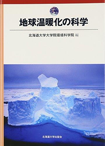 地球温暖化の科学