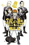 銀の匙 Silver Spoon(12) (少年サンデーコミックス)