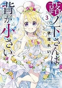 蕗ノ下さんは背が小さい(3) (コミックDAYSコミックス)