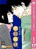 君に届け リマスター版 17 (マーガレットコミックスDIGITAL)