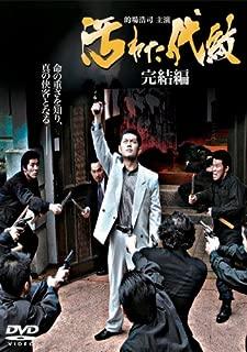 汚れた代紋 〔完結編〕 [DVD]
