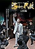 汚れた代紋 完結編[DVD]