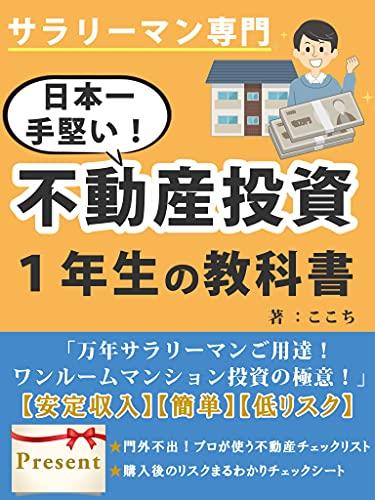 不動産投資~1年生の教科書~【副業】【資産運用】【不労所得】
