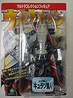 ウルトラマンコレクションフィギュア ウルトラセブン 火炎怪人キュラソ星人 桑田二郎 マンガ版