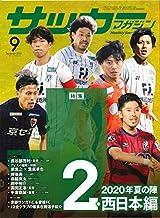 サッカーマガジン2020年9月号 (2020J2夏の陣・西日本編)