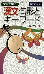 文脈で学ぶ 漢文句形とキーワード