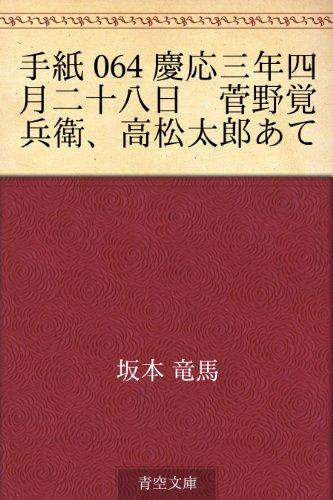 手紙 064 慶応三年四月二十八日 菅野覚兵衛、高松太郎あての詳細を見る