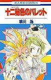 十二秘色のパレット 1 (花とゆめコミックス)