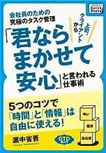 表紙: 会社員のための究極のタスク管理 「君ならまかせて安心」と言われる仕事術  5つのコツで「時間」と「情報」は自由に使える! (impress QuickBooks)   浜中省吾