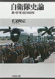 自衛隊史論: 政・官・軍・民の六〇年