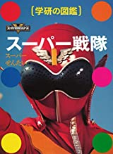 4月7日 学研の図鑑 スーパー戦隊シリーズ