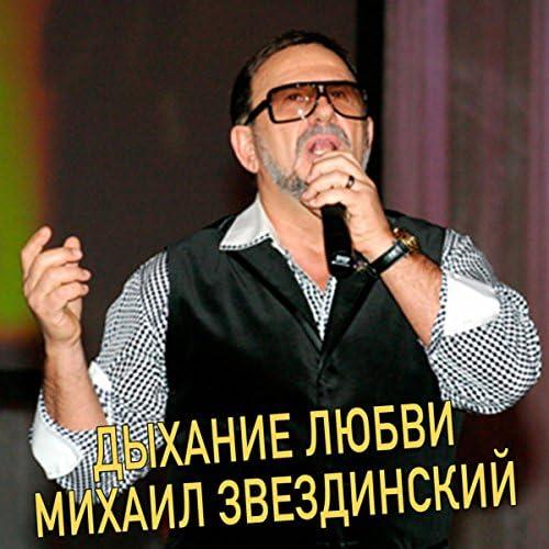 Mikhail Zvezdinskiy