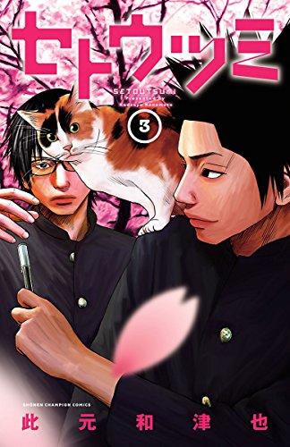 セトウツミ 3 (少年チャンピオン・コミックス) - 此元和津也