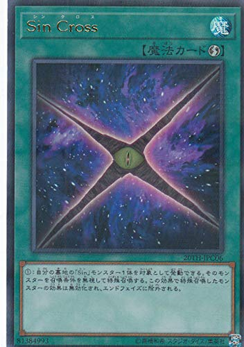 遊戯王 20TH-JPC06 Sin Cross (日本語版 ウルトラレア) 20th ANNIVERSARY LEGEND COLLECTION