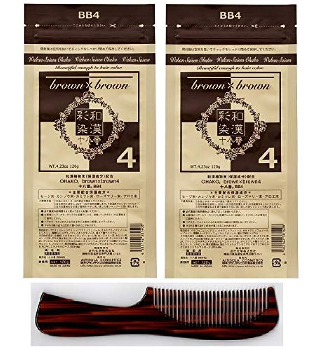 フォージ高いクーポン【2個セット+クシ付き】グランデックス 和漢彩染 十八番 120g BB4【2個+クシ付きセット】