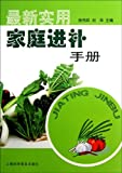 New Practical Handbook of Family Tonic (Chinese Edition)