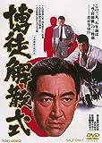 博徒解散式[DVD]