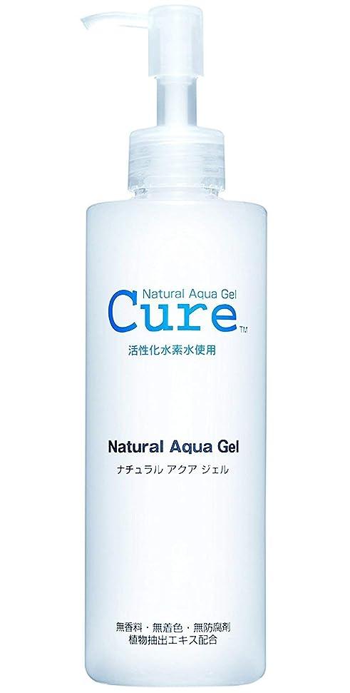 移行する後退する手Cure(キュア) ナチュラルアクアジェル Cure 単品 250g