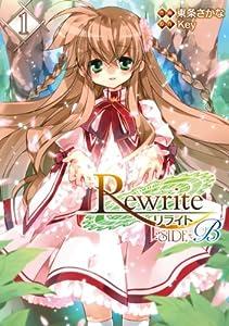 Rewrite:SIDE-B 1巻 表紙画像