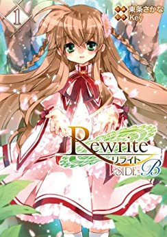 [東条 さかな, Key]のRewrite:SIDE-B(1) (電撃コミックス)