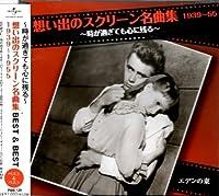 想い出のスクリーン名曲集 ベスト&ベスト 1939~1955 PBB-129