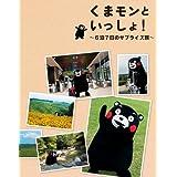 くまモンといっしょ!~6泊7日のサプライズ旅~ (扶桑社BOOKS)