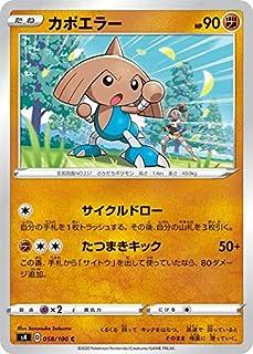 ポケモンカードゲーム S4 058/100 カポエラー 闘 (C コモン) 拡張パック 仰天のボルテッカー