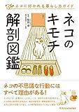 ネコのキモチ解剖図鑑