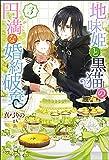地味姫と黒猫の、円満な婚約破棄 : 3 (Mノベルスf)