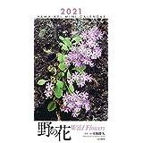 カレンダー2021 ミニカレンダー 野の花 (月めくり・卓上/壁掛け・リング) (ヤマケイカレンダー2021)