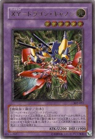 遊戯王 302-051-UL 《XY-ドラゴン・キャノン》 Ultimate